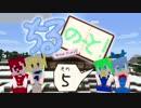 【東方鉱工芸】ちるのーと!5ページめ【Minecraft】