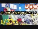 「第2回はま屋松本店DMCS」決勝トーナメント1回戦(Top16)