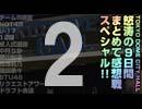 TOKYO DOME CITY HALL怒涛の9日間まとめて感想戦スペシャル!!・後半