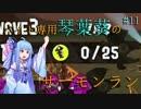 【splatoon2】バイト専用琴葉葵のサーモンラン#11【達人890/900】