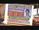 大西健介「消費者被害のあるジャパンライフと加藤大臣の関係」