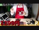 ホモと見る、QVC福島系YouTuber
