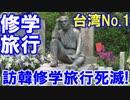 【訪韓修学旅行は死滅した】 韓国よりも台湾だ!