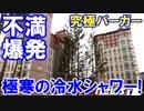 【韓国ボランティアの不満爆発】寒空の冷水シャワーと謎バーガー出現!