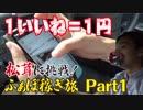 『1いいね=1円』 〜松茸に挑戦! ふぁぼ稼ぎ旅〜 Part1