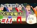 【シノビガミ】台湾人たちが挑む「苦裏巣魔守」11