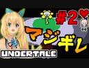 【Undertale】#02 こんな展開ある?アカリマジギレ!?
