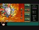 【ゆっくり実況】メタルマックス2R 初周から難易度ゴッド Part23 thumbnail