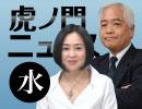 【DHC】1/31(水) 藤井厳喜×大高未貴×居島一平【虎ノ門ニュース】