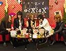 【会員限定】『ゆくXくるX』2017新春カウントダウンSP 〜X JAPAN全員集合〜2/3