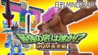 【日刊Minecraft】最強の匠は誰か!?DQM勇者編 そして伝説へ第3章【4人実況】