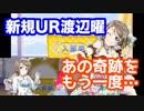 【スクフェス】新規UR(バレンタイン編Part2)の曜ちゃんをお迎えするぞ!
