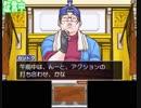 【実況】逆転裁判 part11