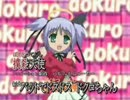 【歌っていた。】8年前に 撲殺天使ドクロちゃん 【MARU】