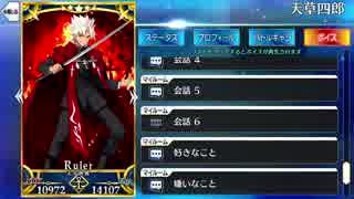 【FGO】天草四郎 セミラミスへの追加ボイス【Fate/Grand Order】