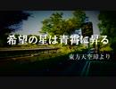 【東方】発車メロディ風東方アレンジ 第十三弾
