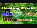 【音楽療法】睡眠用・癒し用・作業用/精神的疲労の改善【リラックス】