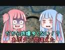 【PUBG】クソエイム茜ちゃんのPUBG成長日記 1日目【VOICEROID実況】