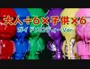 【おそ松さん】「大人÷6×子供×6」オフボ ガイドメロディー&...
