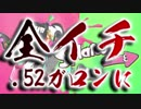 【スプラ実況】元カンスト勢が全イチ52ガロン使いに Part20