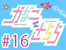 『かなことさらら』 #16【ラジオ版】