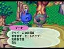 ◆どうぶつの森e+ 実況プレイ◆part25