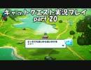 【switch版キャットクエスト実況】ネコの世界を救う旅 part20