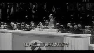 ゲッベルス 総力戦演説