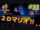 【マリオ&ルイージRPG1 DX】ブラザーアクションRPGを実況プレイ!!【Part22】