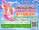 THE IDOLM@STER webラジオ~バンプレストスペシャル~ウサミン星からう~どっかーん!(第11回)
