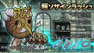 【オトギフロンティア】超ソザインラッシュ ソザイン博士専用BGM(仮)