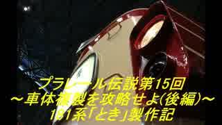 プラレール伝説第15回~車体複製を攻略せよ(後編)~ 181系「とき」製作記