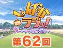 第62回「ぱかラジッ!~ウマ娘広報部~」