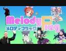 【打ち込みメドレー】MelodyFlag ~メロディフラッグ~