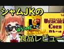 バーチャルJKユーチューバーのシャムゲーム風食品レビュー ウラキャラ