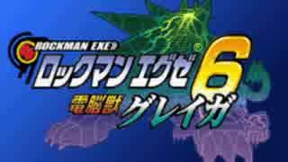 【実況】ロックマンエグゼ6も動かずに制覇する part1