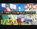「第2回はま屋松本店DMCS」決勝トーナメント2回戦(Top8)