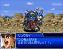 鋼の魂(スーパーロボット大戦L風)