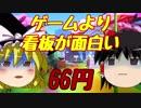 【The Master】スチームクソゲー発掘隊part22【ゆっくり実況】