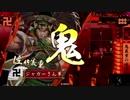 戦国大戦2をしつこく要求し続ける戦国大戦実況動画【part38】