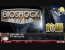 【BIOSHOCK】ゲームの主人公はプレイヤー-ゆっくり解説【第24...