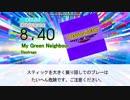 【DTX】My Green Neighbour / DESTRAGE