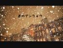 【巡音ルカV4X】君のアンクォウ【オリジナル】