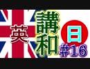 【HoI4】イギリスで三枚舌外交をやってみたpart16【マルチ実況】