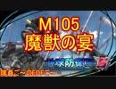 【地球防衛軍5】毎日隊員ご~のEDFご~ M105【実況】