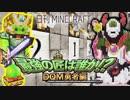 【日刊Minecraft】最強の匠は誰か!?DQM勇者編 そして伝説へ第5章【4人実況】