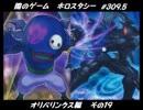 【遊戯王】闇のゲームホロスタシー #309.5【オリパリンクス編】その19