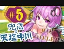 第18位:ニート☆ゆかりは日本一周したい。vol.5 兜沼~天塩中川【ゆか日本】 thumbnail