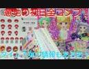 勇者の暇潰し☆アイドルタイムプリパラタイム6弾意地の初日フルコンプ
