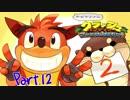 【ゆっくり実況】クラッシュバンディクーブッとび3段もり!Part.12